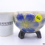 수제화분(반값할인) 622|Handmade Flower pot