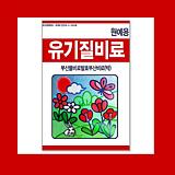 유기질비료 행복한꽃그릇 행복상회 