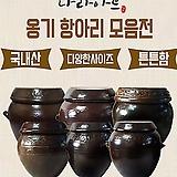 여주옹기항아리 모음/항아리/옹기/옹기항아리/국내산/김장/나라아트 