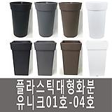 생활백화점 플라스틱화분 대형화분 유니크화분 01호-04호|