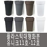 생활백화점 플라스틱화분 대형화분 유니크화분 11호-12호|
