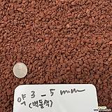 천연화산석 벽돌색 약3-5mm 1kg(화장토,복토,마감토,장식돌,장식자갈)|