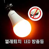 빛솔 방충등 벌레/모기/해충퇴치용 LED전구 10W 15W|