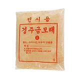 금모래/모래/금사/석부작/수석/수반/석부작/자갈/배양토/흙|