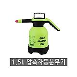 블루마스터1.5L(색상랜덤)/물조리개/분무기/분사기/압축분사기/압축분무기/권총분사기/물뿌르개/스프레이/원예도구|