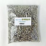 세척화장토 회색화산석 500ml (소립3~5mm)|