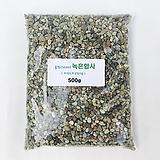 세척화장토 녹혼합사 500g (중립4~5mm)|