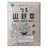 산야초 10L (1포)-분갈이용토배양토|