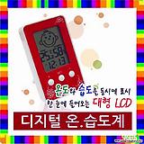 디지털온습도계/실내/실외온도계/온습도계(온도계 겸 습도계)|