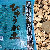 휴가토 난석 -소립 2L (화분 분갈이 흙) 
