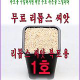 리톱스 씨앗 복토용 1호|