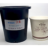 원형플분 3호(10.5cm) 플라스틱화분 포트 다육이화분 원예용 프라스틱화분|
