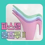 친환경살충제 노깍노진/클린팡/프로킬/가든킬