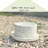 114 원통형 시멘트 테라조 화분 (18×10)|