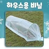 하우스용 비닐(2m, 2.5m)