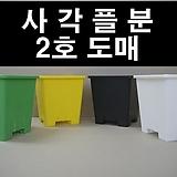 사각플분2호도매-검정/녹색/노랑/백색|