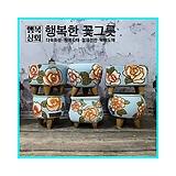 더큰행복/하늘이 다육화분 인테리어화분 수제화분 다육이화분 행복상회 행복한꽃그릇|Handmade Flower pot