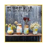 나무/단풍 다육화분 인테리어화분 수제화분 다육이화분 행복상회 행복한꽃그릇|Handmade Flower pot