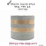 131 프리미엄 원통형 스트라이프 골드 패턴 경량화 시멘트화분 (20×18)|