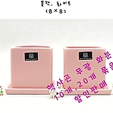 133 무광 사각 세라믹 도자기 파스텔 핑크  소품 화분 (8×8) 10개,20개 묶음판매|