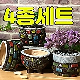 수제화분 모자이크(4종세트)|Handmade Flower pot