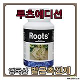 영국산 루츠에디션 250ml (발근촉진제) 식물영양제 