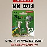 싱싱진자바(식물종합관리제),친환경살충제,진딧물,진드기 퇴치|