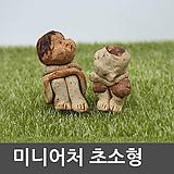 토우인형 미니어처 초소형 누나야~세트|