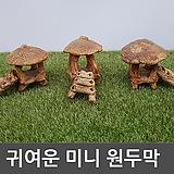 토우인형 귀여운 미니원두막|