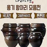 <김장철 할인행사> 여주옹기항아리 모음/국산/국산항아리/옹기/항아리/옹기항아리/나라아트|