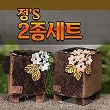 국산수제화분(정화분) 2종세트 