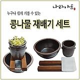 옹기콩나물재배기세트모음/콩나물재배기/천연가습기/공기정화/재배기/콩나물/나라아트
