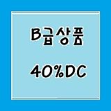 B급상품[40%DC]|
