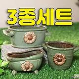 수제화분 미리내2(3종세트)|Handmade Flower pot