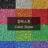 수경재배 칼라돌 칼라스톤 다육분경 조경석 색자갈 색돌|