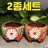 수제화분 입체분꽃(2종세트)|Handmade Flower pot