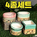 수제화분 자갈자갈(4종세트)|Handmade Flower pot