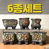 수제화분 빈티지2(6종세트)|Handmade Flower pot