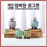수제화분봄바람Ⅰ시멘트화분/다육화분/인테리어화분/행복상회/행복한꽃그릇|Handmade Flower pot