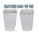 생활백화점 플라스틱화분 국산화분 수려270|