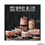 수제화분도담6종모둠/분홍다육화분.인테리어화분.다육이화분.행복상회.행복한꽃그릇|Handmade Flower pot