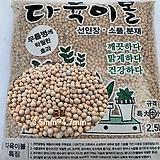 다육이볼 중립800g(약3.5mm~4.7mm정도) 제오라이트 수경재배 복토 배양토/흙/자갈/모래 배양토/흙/자갈/모래|