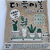 다육이볼 소립800g 천연 광물 세라믹 용토 제올라이트 배양토/흙/자갈/모래/분갈이흙/분갈이/수경재배/제올라이트/제오라이트 배양토/흙/자갈/모래|