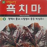 흑치마씨앗(2000립)|