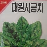 시금치씨앗(1500립)|