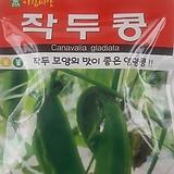 작두콩씨앗(5립)|