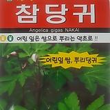 참당귀씨앗(200립)|
