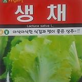 생채상추씨앗(2000립)|