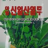 신일산열무씨앗(20g)|