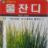 물잔디씨앗(2000립)|